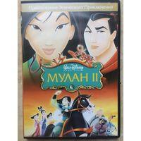 DVD МУЛАН 2 (ЛИЦЕНЗИЯ)