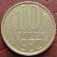 4239:  10 копеек 1982 СССР
