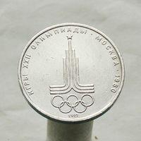 1 рубль 1977 Олимпиада-80 ЭМБЛЕМА