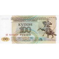 Приднестровье, 100 рублей, 1993 г., UNC