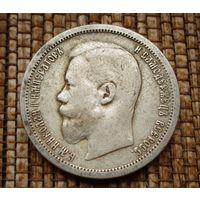 50 копеек 1896 АГ! Николай II Российская Империя! Хороший полтинник !!! Коллекция! ВОЗМОЖЕН ОБМЕН !