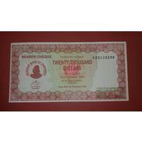 Банкнота 20 000 $ Зимбабве  2003