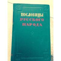 Пословицы русского народа. Даль 1957