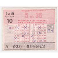 """Лотерея """"5 из 36"""" СССР"""