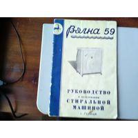 """Руководство к пользованию стиральной машиной """"Волна 59"""" 1960 год"""