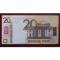 20 рублей 2009 г., Алмазный номер