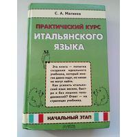 С.А. Матвеев Практический курс итальянского языка. Начальный этап