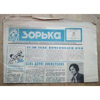 "Газета ""Зорька"" 29 января 1971 г."