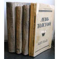 Л.Н. Толстой Полное собрание сочинений. Т. 7, 19, 20, 21. Ориентировочно 1915 или 1916 года.