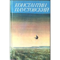К.Паустовский Сказки Очерки Литературные портреты