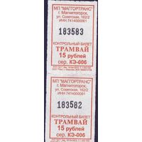 Тромвайный билет г. Магнитогорск