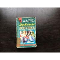 """Виктория Платова. """"Хрустальная ловушка""""."""
