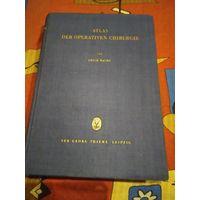 Атлас оперативной хирургии. Atlas der operativen chirurgie von Erich Wachs. Книга на немецком языке. 621 страница
