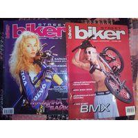 Журналы о велокультуре Street Biker.