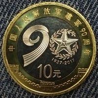 Китай 10 юань, 2017 90 лет Народно-освободительной армии Китая