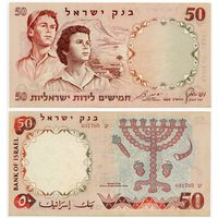Израиль. 50 лир (образца 1960 года, P33b, красный номер, aUNC)