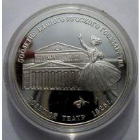 3 рубля СССР 1991г серебро
