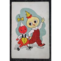 Пинская открытка. Чиполлино и Вишенка. 1969 г. Двойная. Подписана