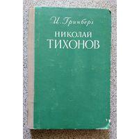 И. Гринберг Николай Тихонов (Очерк жизни и твочества) 1952