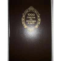 1000 советов по экономии в быту. 1989 г.  (может стать подарком для покупателя любых 5 лотов)
