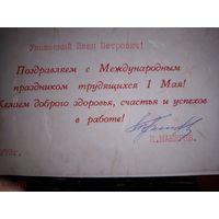 Автограф П.М.МАШЕРОВ руководитель БССР1965-80ч ОРИНИНАЛ!!!