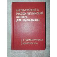 Англо-русский и русско-английский словарь с грамматическим приложением для школьников