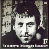 На концертах Владимира Высоцкого 17, LP