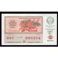 Лотерея 1987 год РСФСР 8 Марта 2-й выпуск