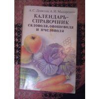 Календарь-справочник садовода,овощевода,пчеловода.