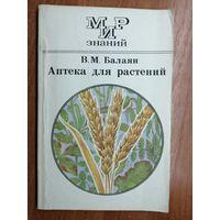"""В. Балаян """"Аптека для растений"""""""