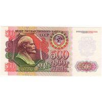CCCP 500 рублей 1992  UNC  ГП 0607240