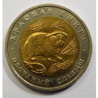 50 рублей 1994 Песчаный слепыш Красная книга (1)