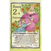 Ваша 2-я беременность. Чего ожидать в этот раз?