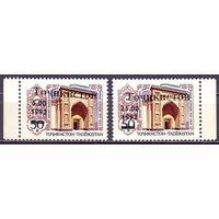 Таджикистан 1992 г. Michel  5-6 Архитектура Надпечатка на  2 ** серия
