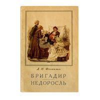 Д.И.Фонвизин. Бригадир. Недоросль. (1954г.)