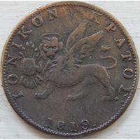 60. Ионические острова, 2 лепты 1819 год