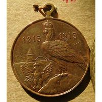 Памятная медаль 1813-1913.Германия.(1)
