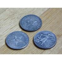 Монеты РСФСР по 1 рублю (1921, 1922, 1923 гг.) копии 3 шт. одним лотом