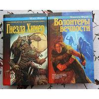 В подарок к купленной книге Гнезда Химер . Макс Фрай , Серия Азбука fantasy 1999 г.