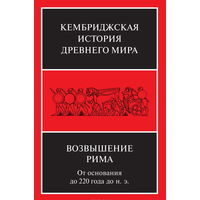 Кембриджская история древнего мира. Возвышение Рима: От основания до 220 года до н.э.