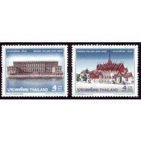2 марки 2002 год Тайланд