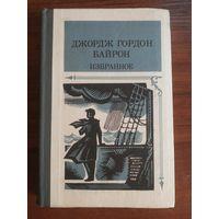 "Книга Д.Г.Байрон ""Избранное"""
