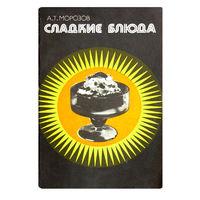 А.Т.Морозов. Сладкие блюда.