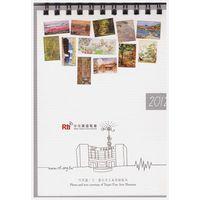 Настольный иллюстрированный календарь на 2012 год из Тайваня