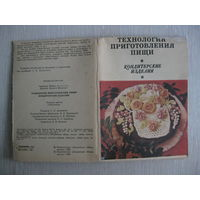 """""""Технология приготовления пищи. Кондитерские изделия"""". Буклет."""