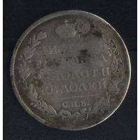 Российская Империя Монета Полтина 1810-1819 г. Александр I. Серебро, оригинал. Состояние на фото!