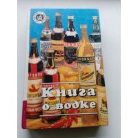 Книга о водке // Серия: Азбука быта