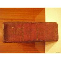 Книги Бытия