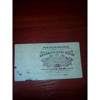 25000 рублей 1921 год
