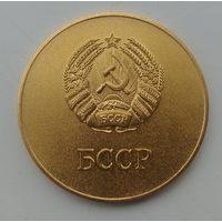 Школьная золотая медаль СССР БССР, состояние